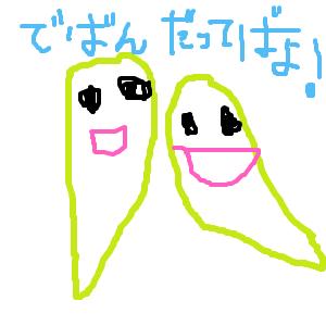 Cocolog_oekaki_2010_01_25_11_50