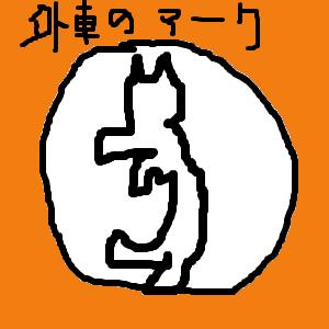 Cocolog_oekaki_2010_04_29_16_32